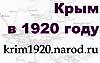 Императорская Армия, Белое движение, Русское Зарубежье...